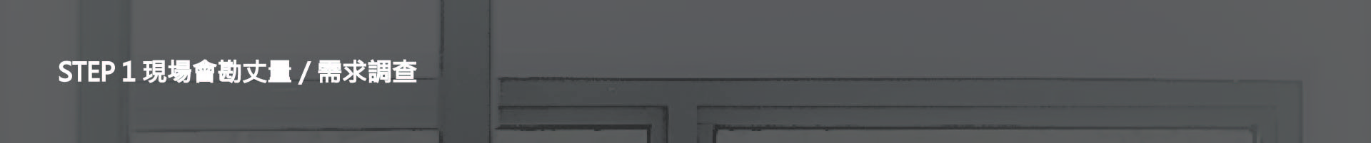 衍項服務流程-01