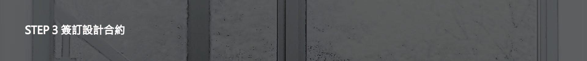 衍項服務流程-03