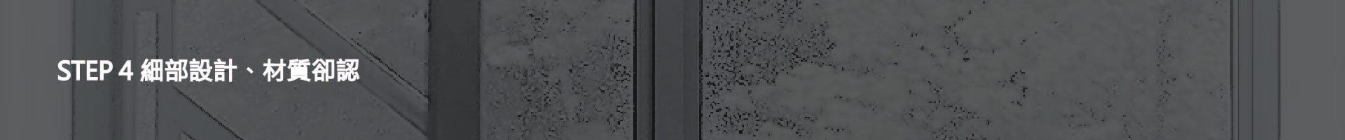 衍項服務流程-04
