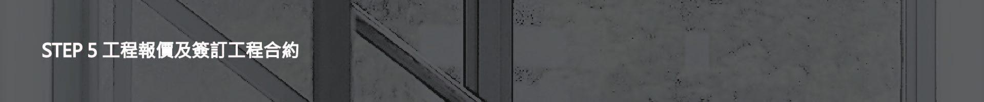 衍項服務流程-05