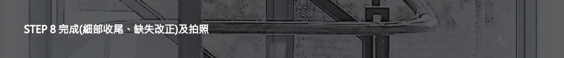 衍項服務流程-08